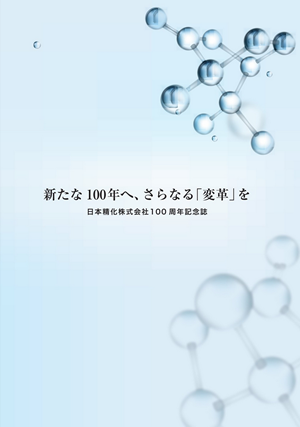 100周年記念誌WEBカタログ