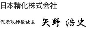 日本精化株式会社 代表取締役社長 矢野 進