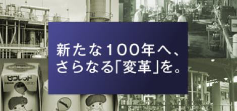 100周年記念コンテンツ