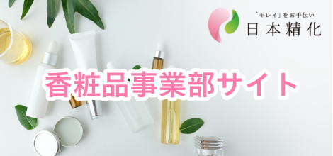 Cosmetic Ingredients Business部サイト