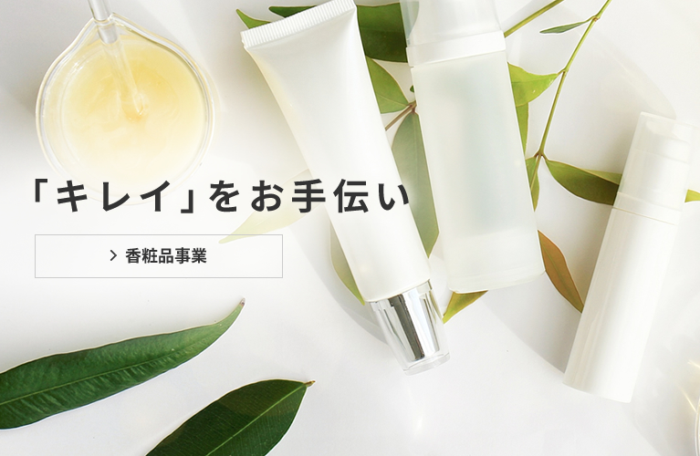 Cosmetic Ingredients Business